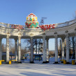 Entry to the Park of Wonders in Kemerovo city — Stock Photo