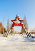 Entry to the Victory park in Kemerovo city — Foto de Stock