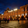 Night view of the Main Universal Store (GUM) in Moscow — Stock Photo