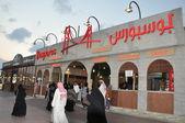 Villaggio globale a dubai, emirati arabi uniti — Foto Stock