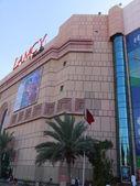 在迪拜,阿拉伯联合酋长国的 lamcy 广场 — 图库照片