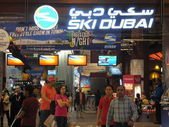 Ski Dubai in Dubai, UAE — Stock Photo