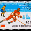 Stock Photo: MONGOLI- CIRC1979: post stamp printed MONGOLIA, Hockey pla