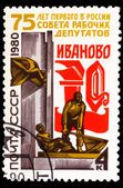 USSR - CIRCA 1980: A Stamp printed in USSR, shows 75 years, firs — Stock Photo