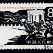 Stock Photo: Stamp printed in Chinto commemorate 40 anniversary of victory