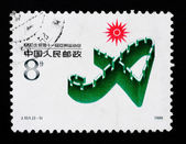 A stamp shows the 11th Asian Games in Beijing — Foto Stock
