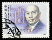 A stamp printed in China shows Chinese famous chemist Hou Debang — Stock Photo