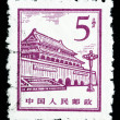 Stamp printed in China shows Tiananmen Square in Beijing - Stock Photo