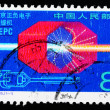 Stamp printed in China shows Beijing Electron Positron Collider — Stock Photo