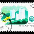 Stamp printed in China shows Afforestation and beautification - Stock Photo
