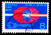 Stamp printed in China shows Beijing Electron Positron Collider — Stok fotoğraf
