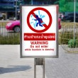 Forbidden sign — Stock Photo #47004645