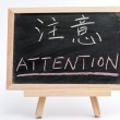 Bilingual word of Attention — Stock Photo