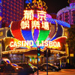 Stock Photo: Casino Lisboin Macau
