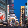 Osaka Cityscape at Dotonbori — Stockfoto