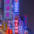 Nanjing Road Shanghai — Stock Photo #49546645