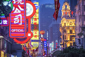 Nanjing Road Shanghai — Stock Photo