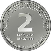 Vector Israeli silver money two shekel coin — Stock Vector
