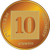 Vector Israeli gold money 10 agorot coin — Stock Vector