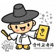 A scholar Men dressed in traditional costumes of Korean clothes. — Stock Vector