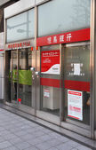 Tajima Bank in Japan — Stock Photo
