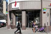 BAWAG Bank in Austria — Stock Photo
