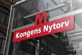 Copenhagen metro — Stock Photo