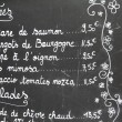 Restaurant menu in French — Stock Photo