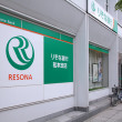 Resona Bank — Stock Photo