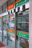 Japan Post Bank — Stock Photo