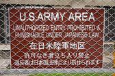 US army area — Stock Photo