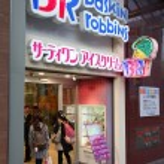 Baskin Robins ice cream — Stock Photo #30168441