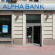 Alpha Bank, Bulgaria — Stock Photo