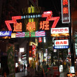 Stock Photo: Dotonbori, Osaka