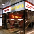 Tsutaya video rental — Stock Photo