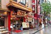 Yokohama Chinatown — Stock Photo