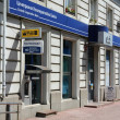 Bank in Bulgaria — Stock Photo #30270835