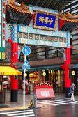 Visitors walk Chinatown on May 10, 2012 in Yokohama, Japan. — Stock Photo