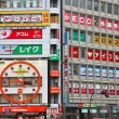 Stock Photo: Shinjuku district