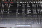Agenda do Aeroporto de Narita — Fotografia Stock