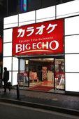 Karaoke in Japan — Stock Photo