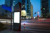 Cajas de luz de publicidad ciudad moderna — Foto de Stock
