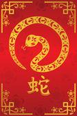 Nouvel an chinois du serpent — Vecteur