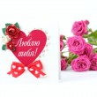 Lovely heart shape with floral ornament greeting card — Stock Photo #21534257