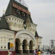 The railway station of Vladivostok. Facade. — Stock Photo