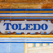 Toledo sign over a mosaic wall — Stock Photo