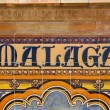 Stock Photo: Malaga sign over a mosaic wall