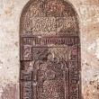 Ethnic old door - Foto de Stock