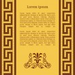 Vector de stock : Greek national pattern