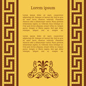 Greek national pattern — Vector de stock